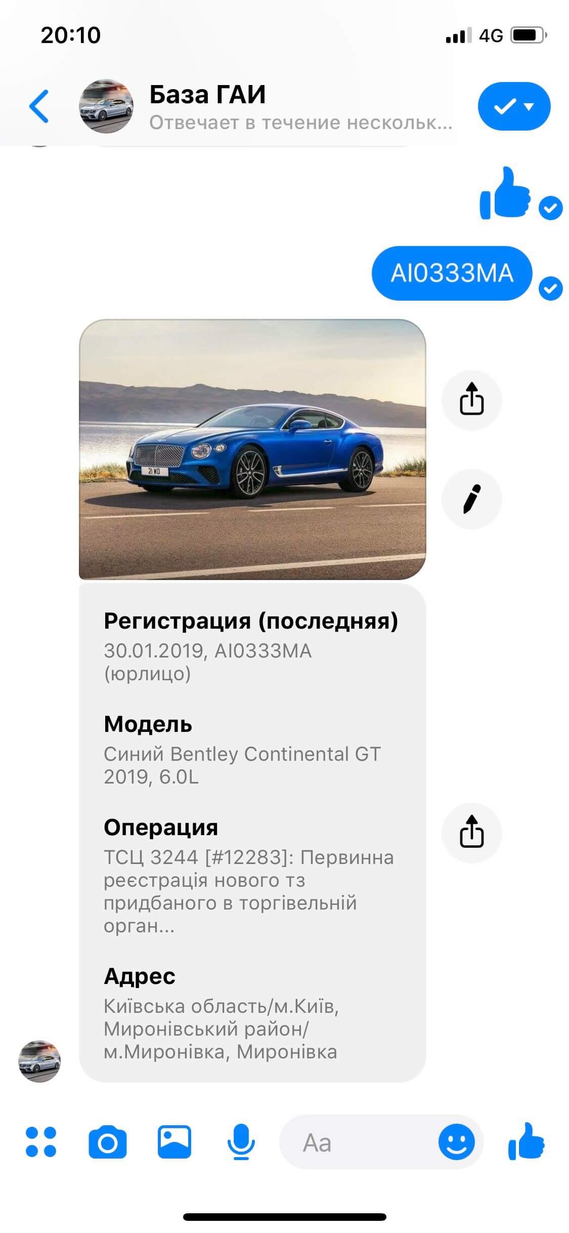 Армор база данных мвд украины
